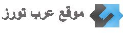 عرب تورز حجز فنادق وشقق فندقية